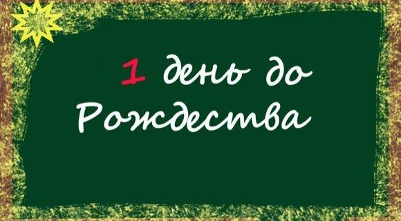 Календарь Адвента. 24 декабря