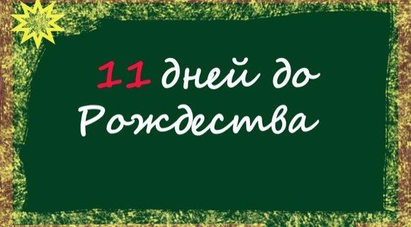 Календарь Адвента. 12 декабря