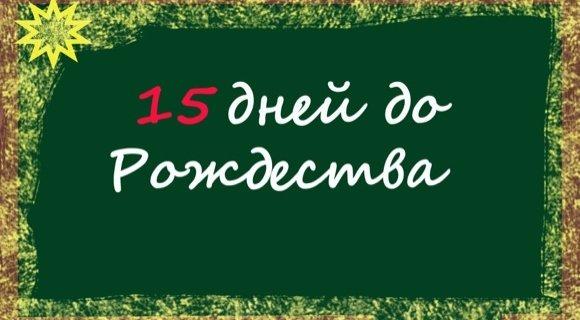 Календарь Адвента. 10 декабря
