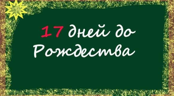Календарь Адвента. 8 декабря