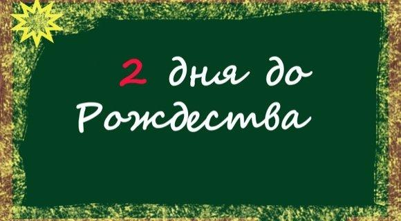 Календарь Адвента. 23 декабря
