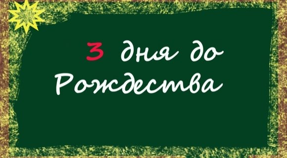 Календарь Адвента. 22 декабря