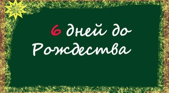 Календарь Адвента. 19 декабря
