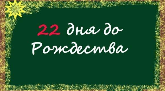 Календарь Адвента. 3 декабря