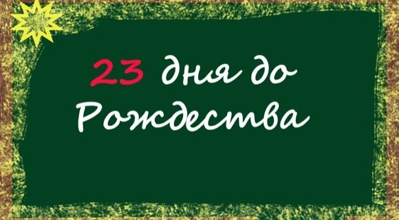 Календарь Адвента. 2 декабря