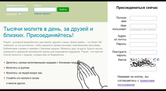 Invictory.org: В интернете появился молитвенный аналог Твиттера
